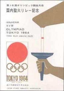 1964_tokyo