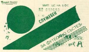 TFU_19910914_Zs_013 -0003-19910918
